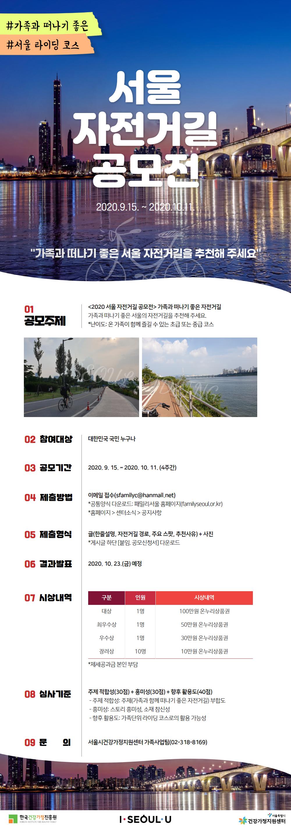 서울자전거길공모전_웹자보.png