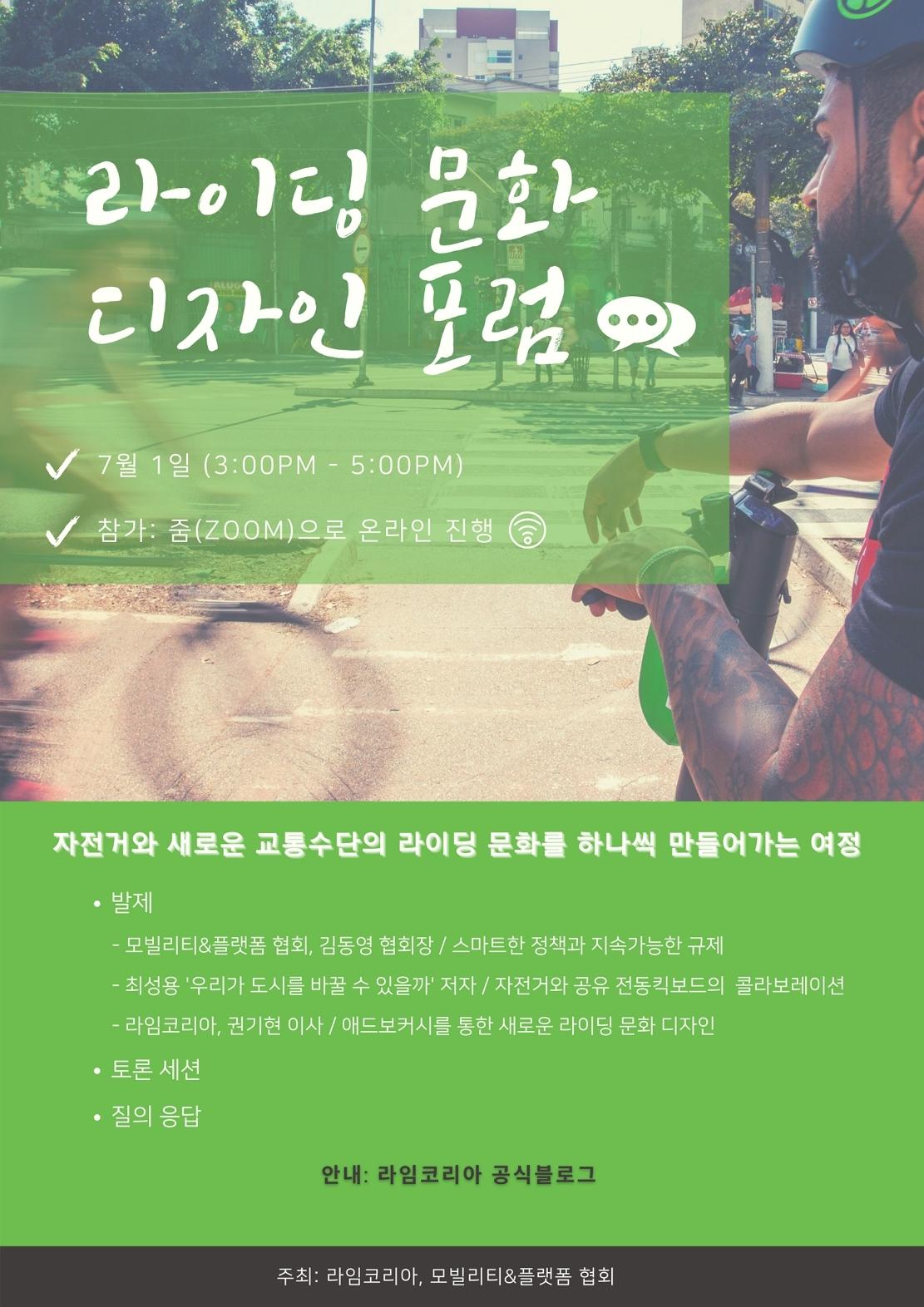 [사진자료] 라임코리아, '라이딩 문화 디자인 포럼' 개최...새로운 교통수단의 공존.jpg