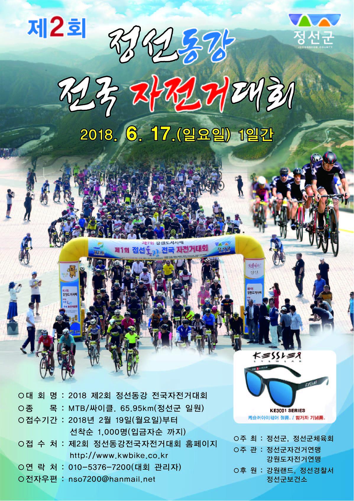 제2회동강대회  포스터.jpg