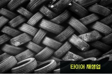 타이어 재생업
