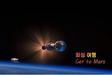 화성 여행 / Get ...